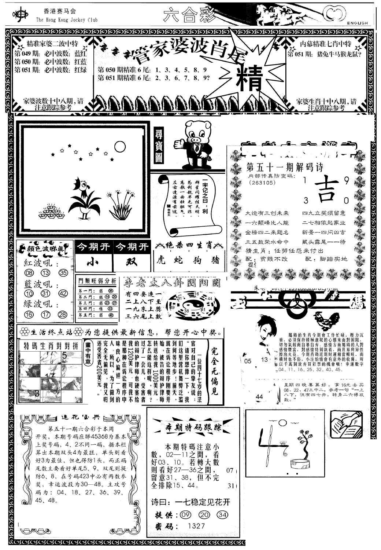 051期管家婆-波肖尾版(热)(黑白)