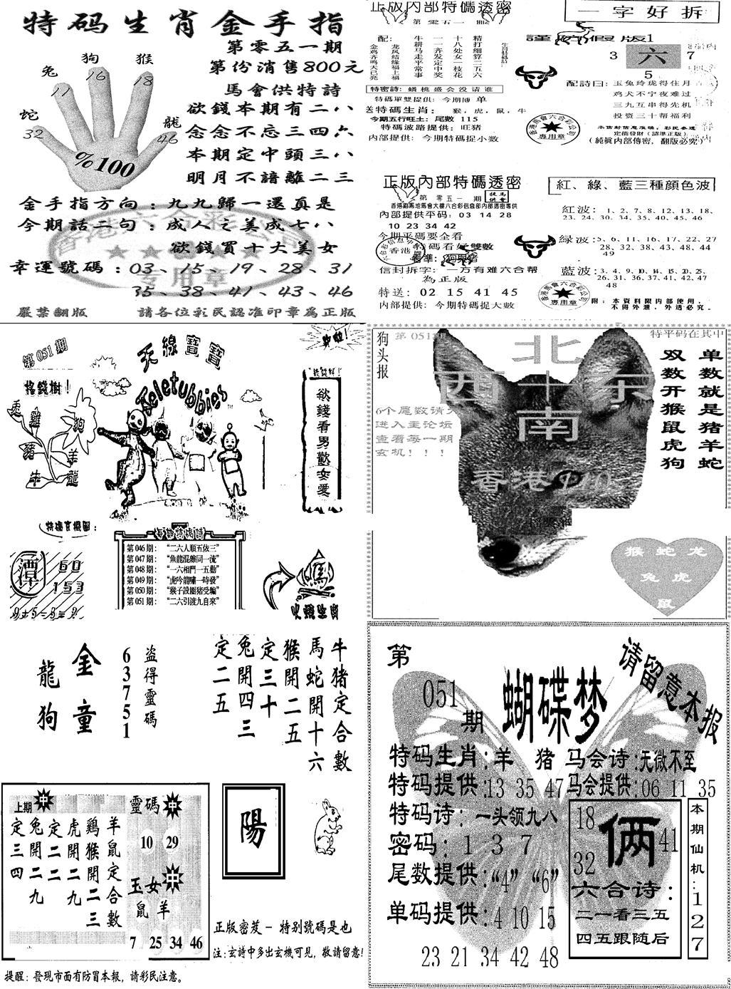 051期当日报-7(黑白)