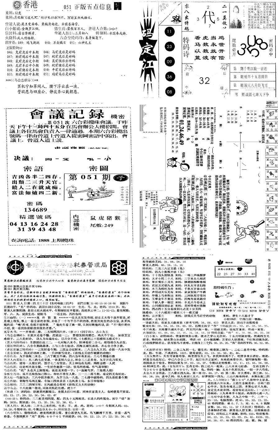 051期当日报-8(黑白)