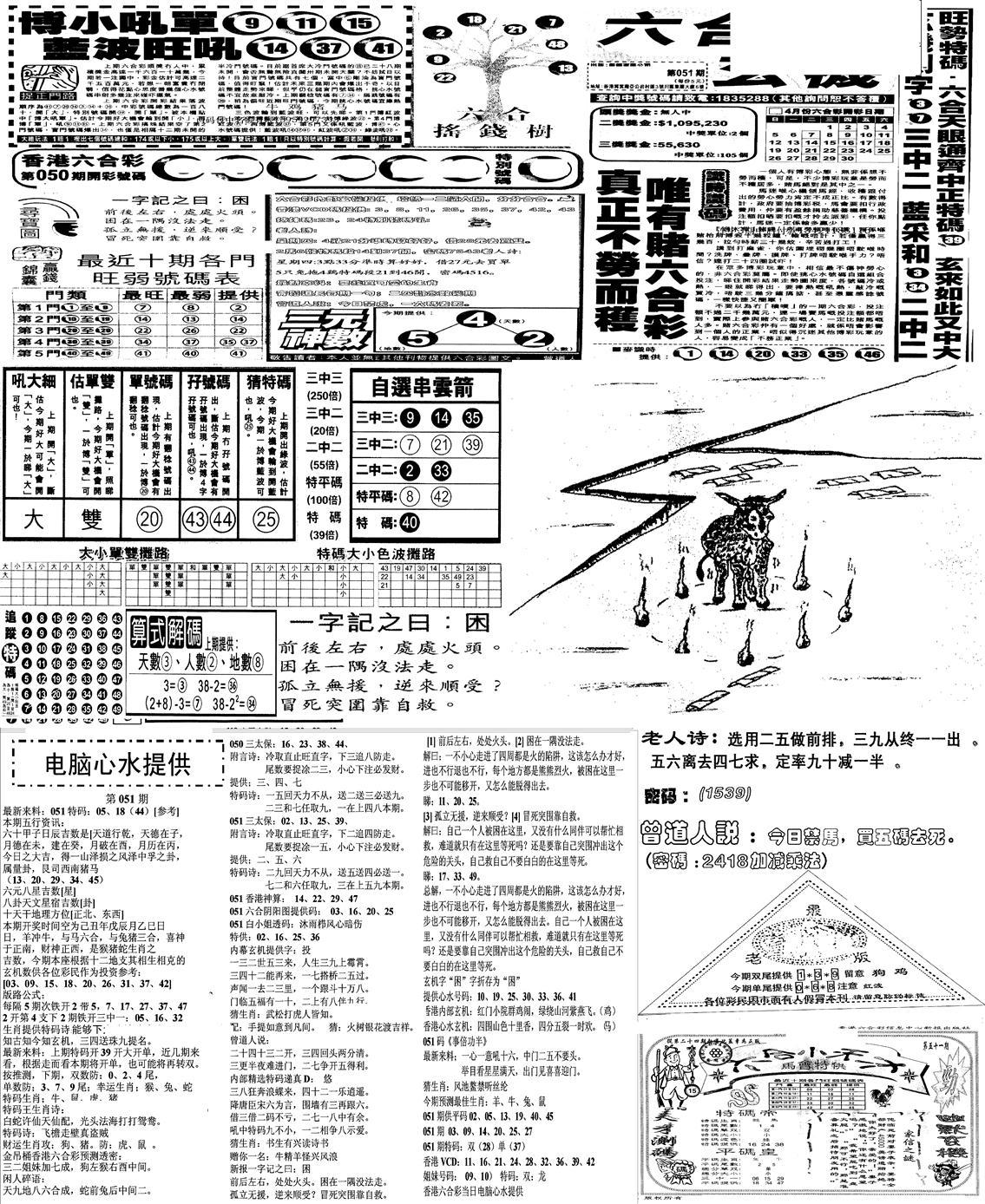 051期当日报-10(黑白)