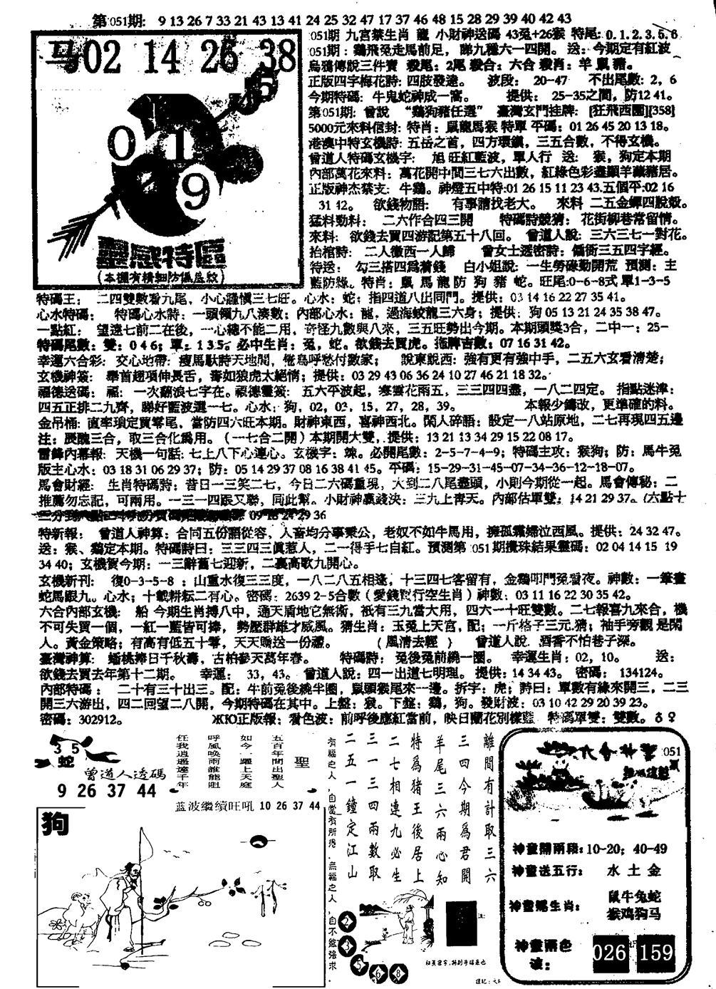 051期平西版彩霸王B(黑白)