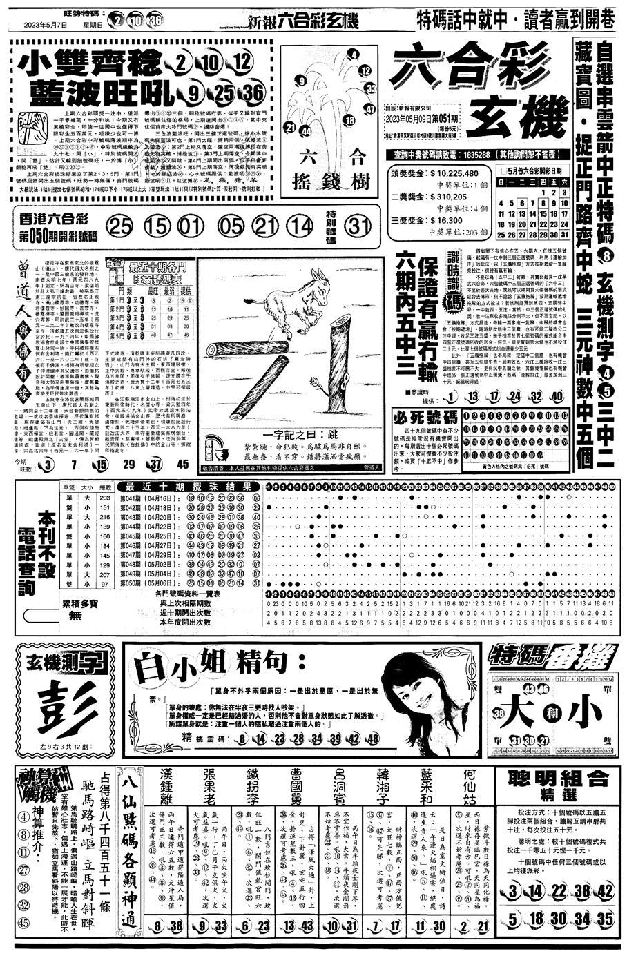 051期另版跑狗A(正面)(黑白)