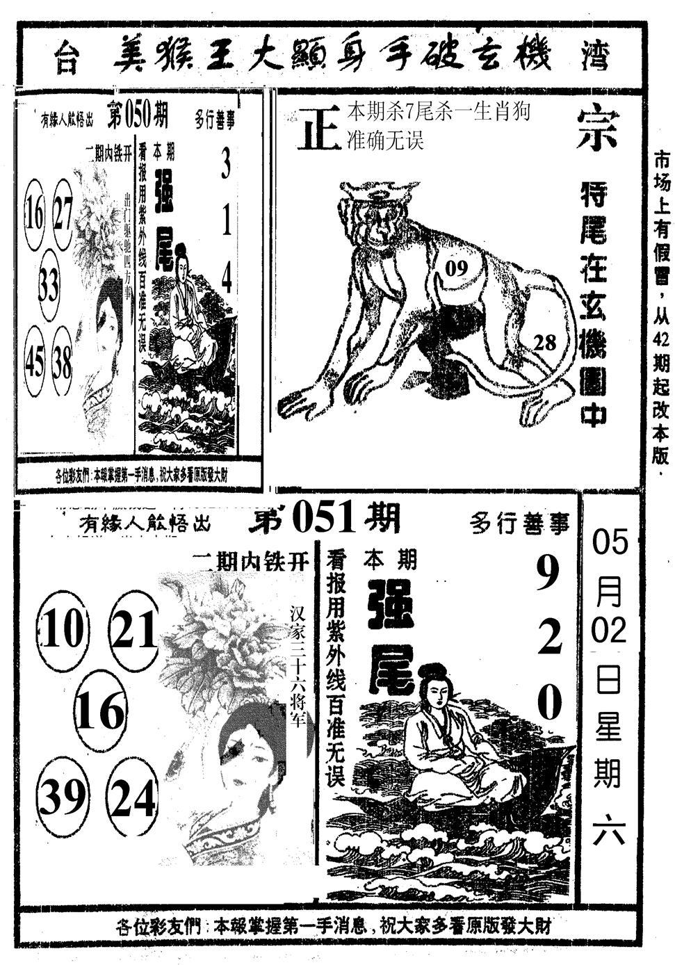 051期美猴王(黑白)