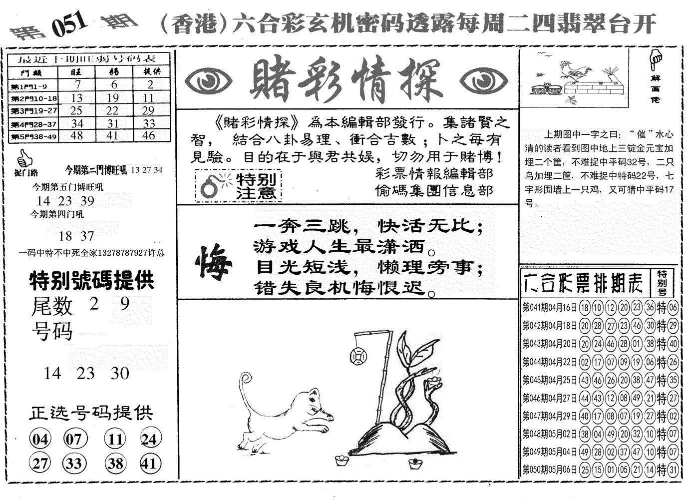 051期另赌彩情探(黑白)