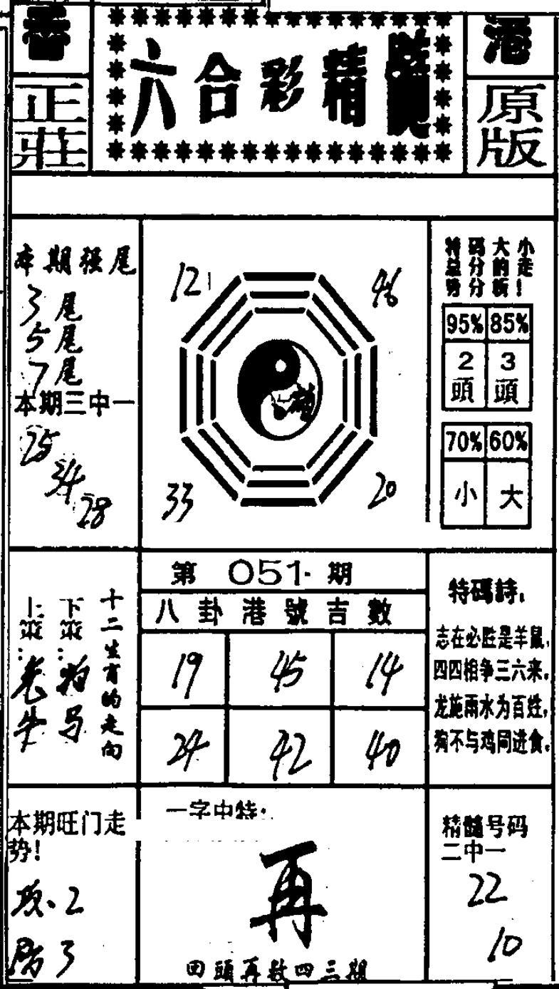 051期六合精髓(黑白)
