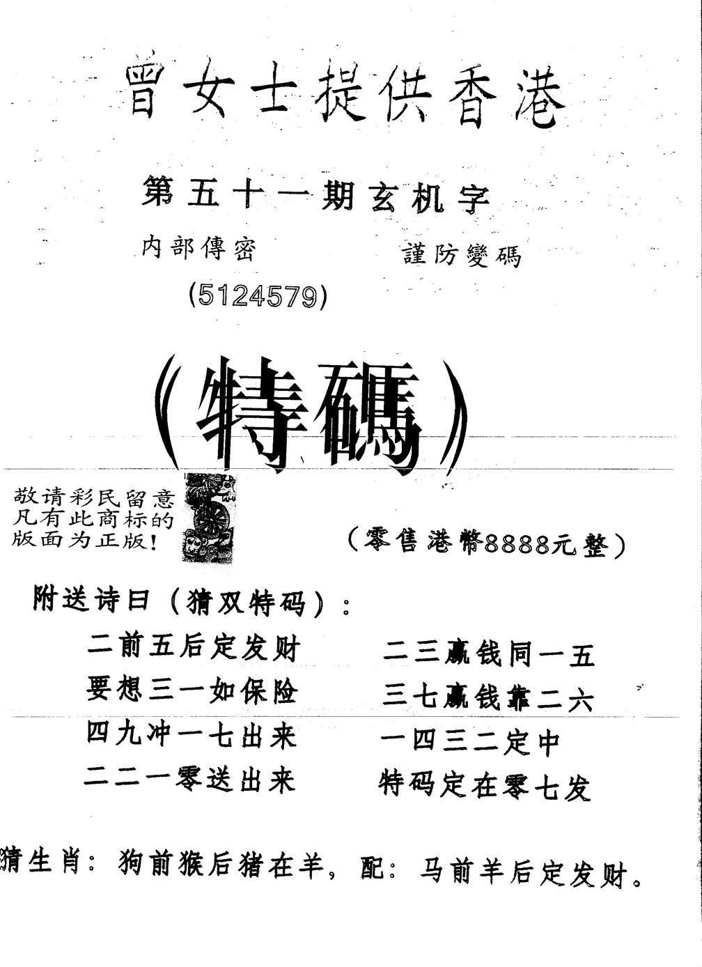 051期另版曾女士特码诗(黑白)