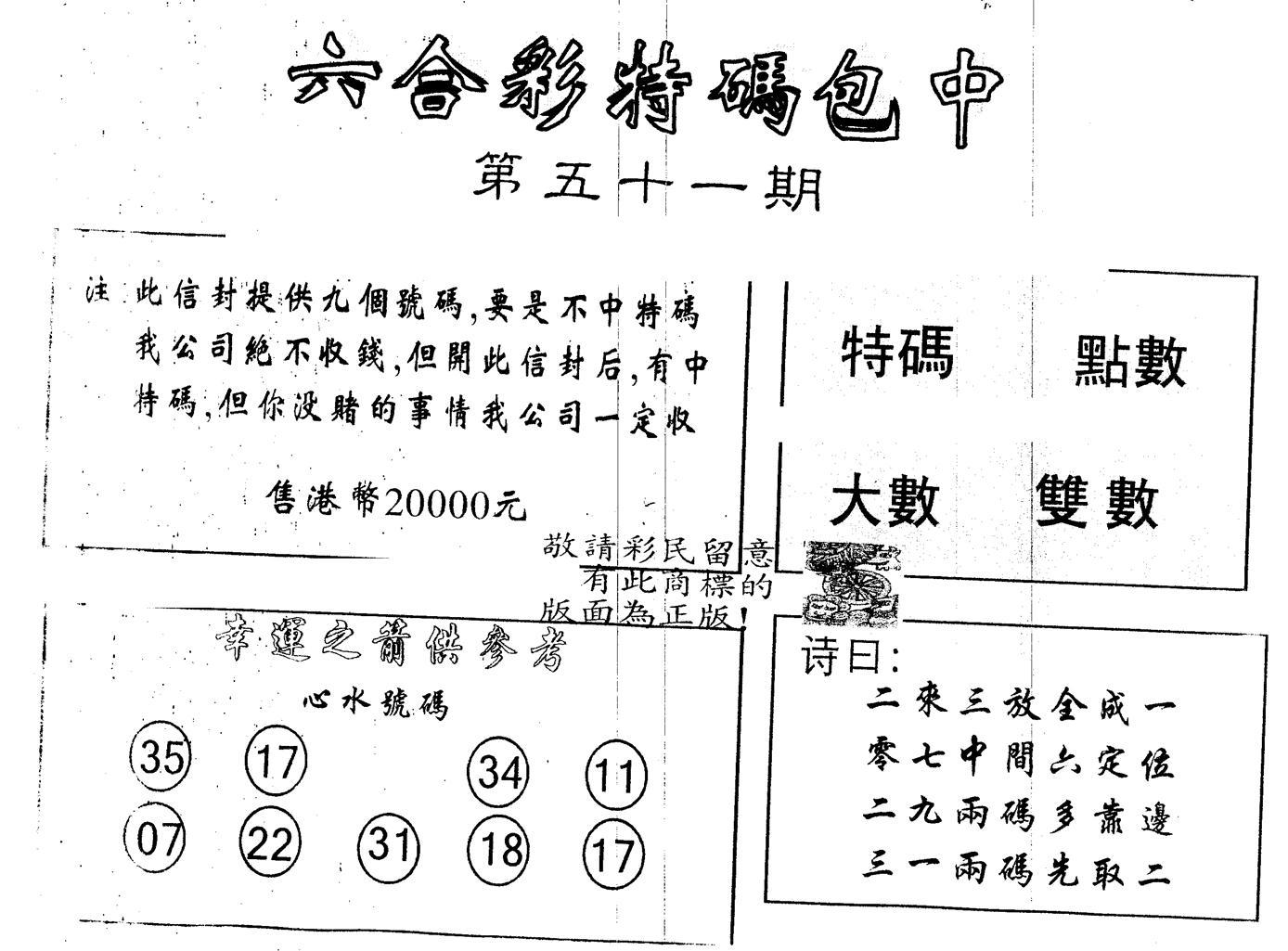 051期另版2000包中特(黑白)