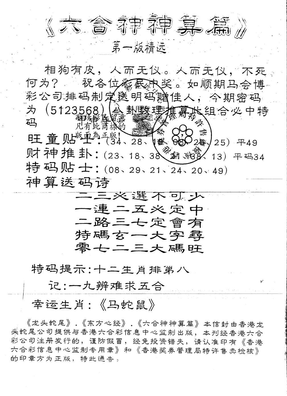 051期另版六合神算篇(黑白)