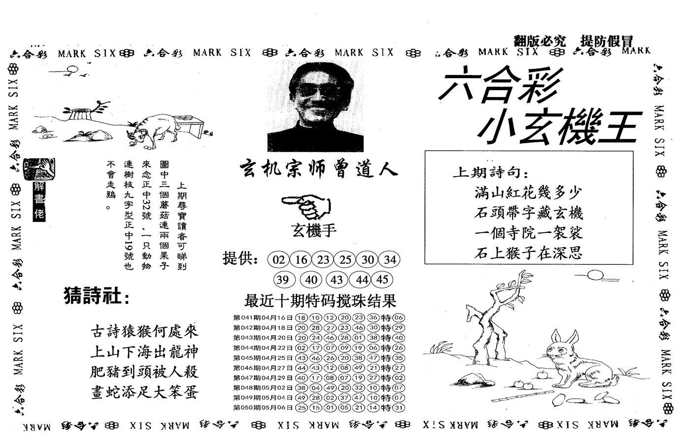 051期另小玄机王(黑白)