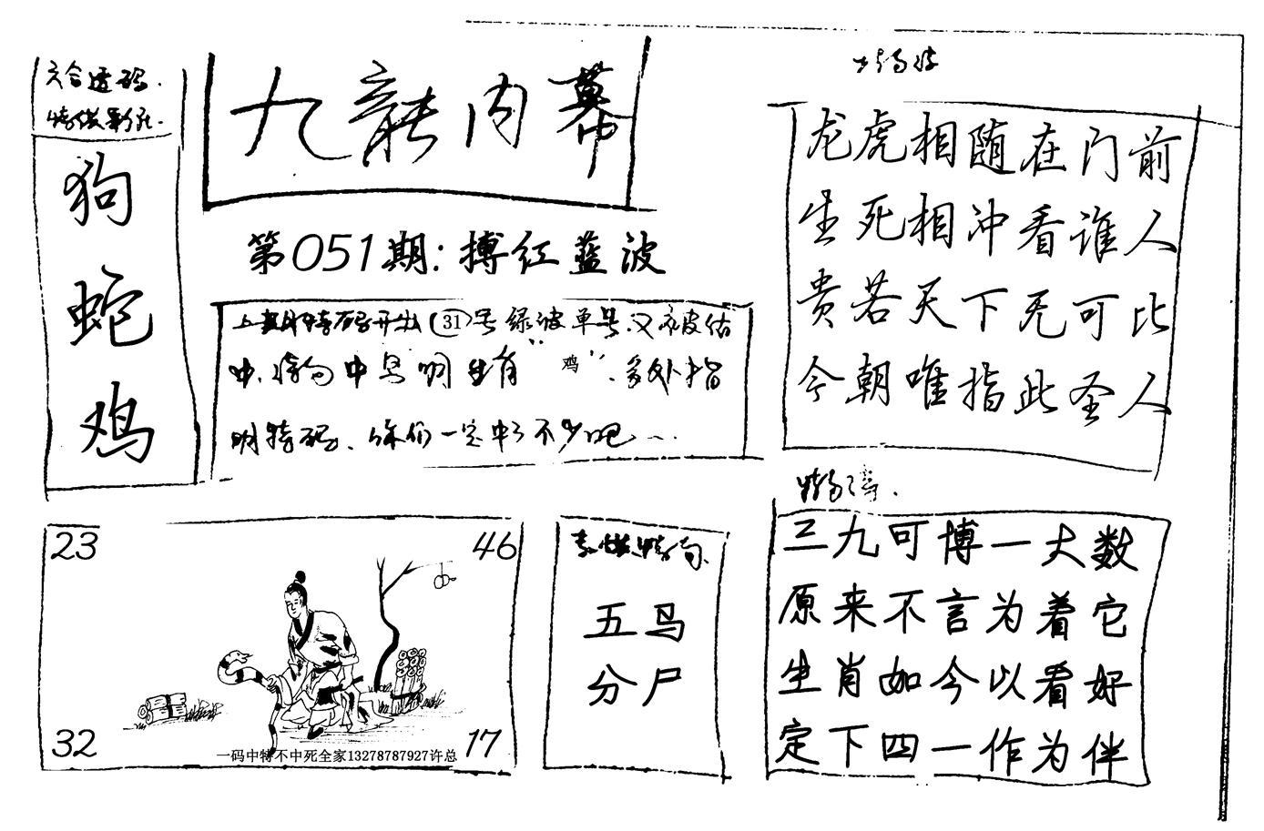 051期九龙内幕手写(黑白)