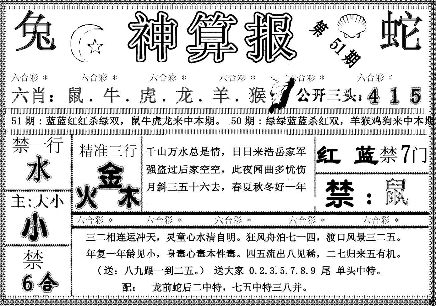 051期另神算报(黑白)
