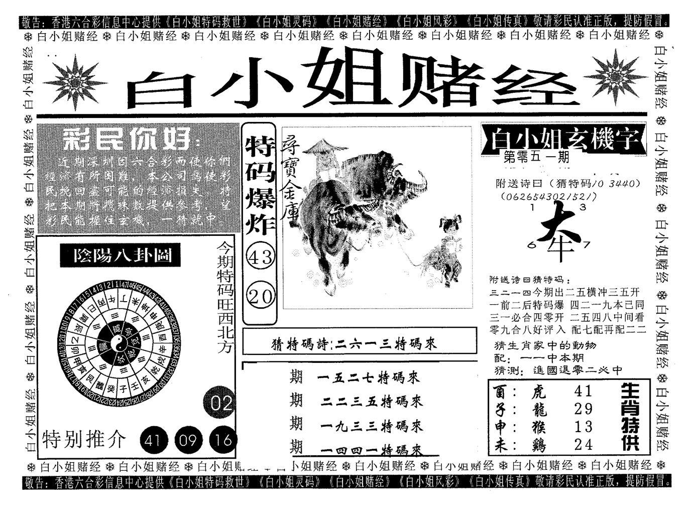051期白姐赌经(黑白)