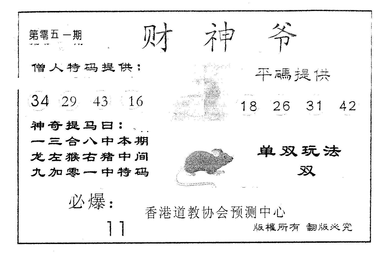 051期财神爷(黑白)
