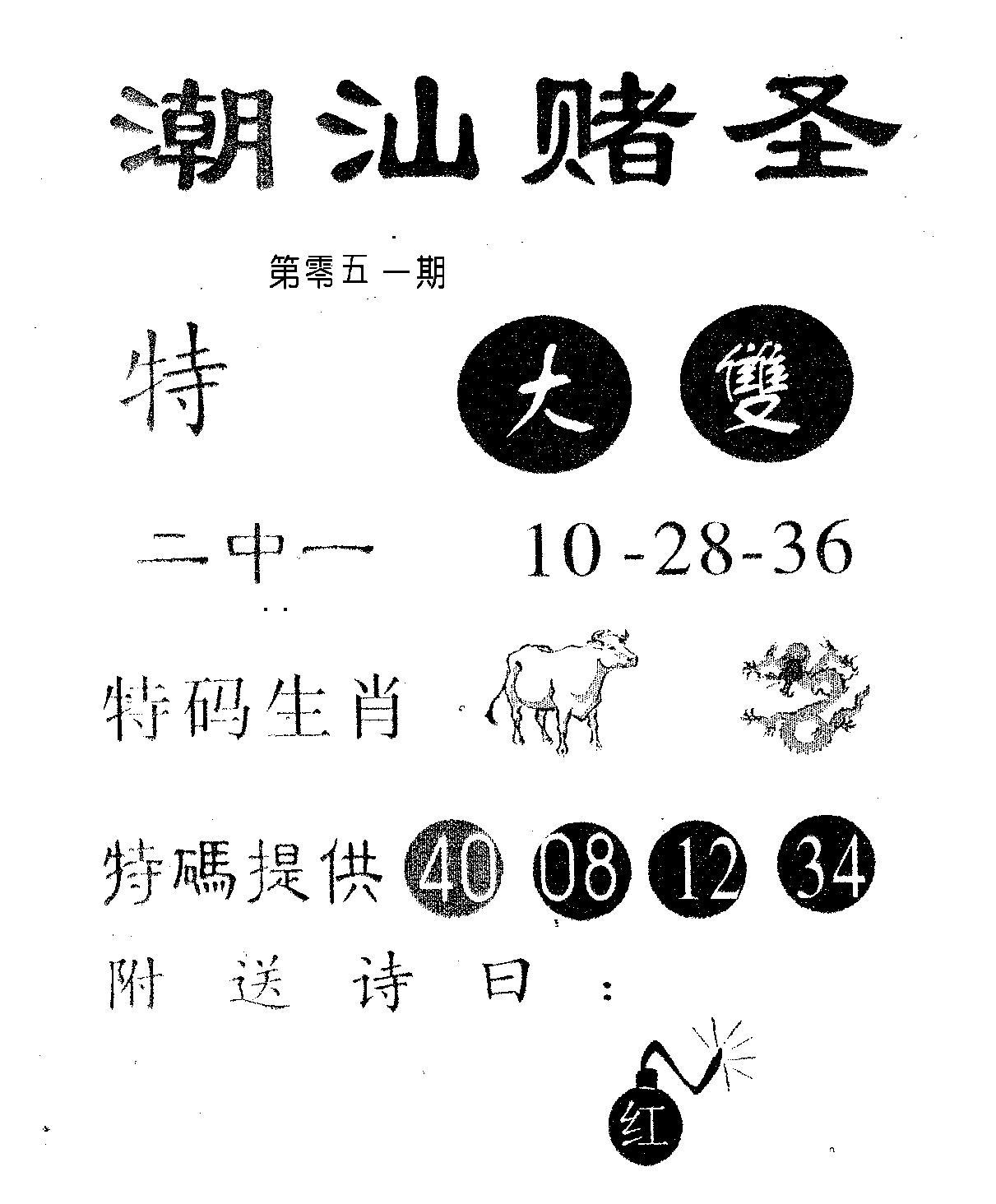 051期潮汕赌圣(黑白)