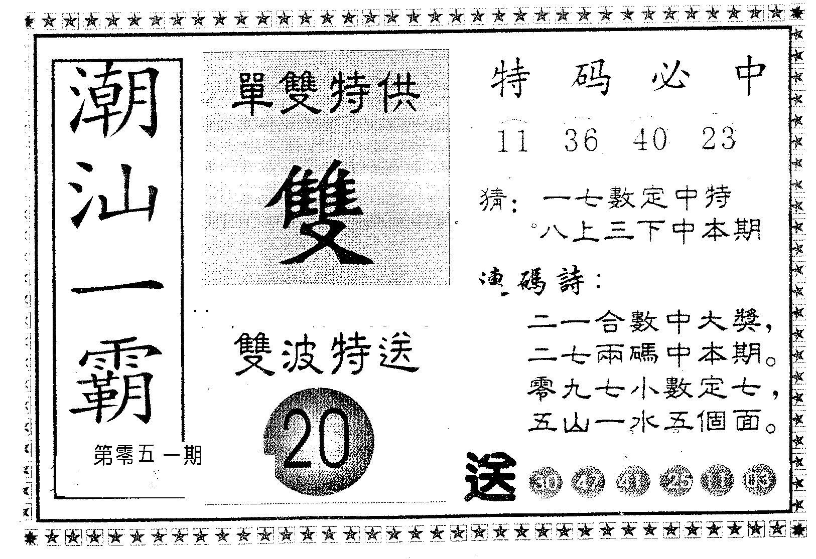 051期潮汕一霸A(黑白)
