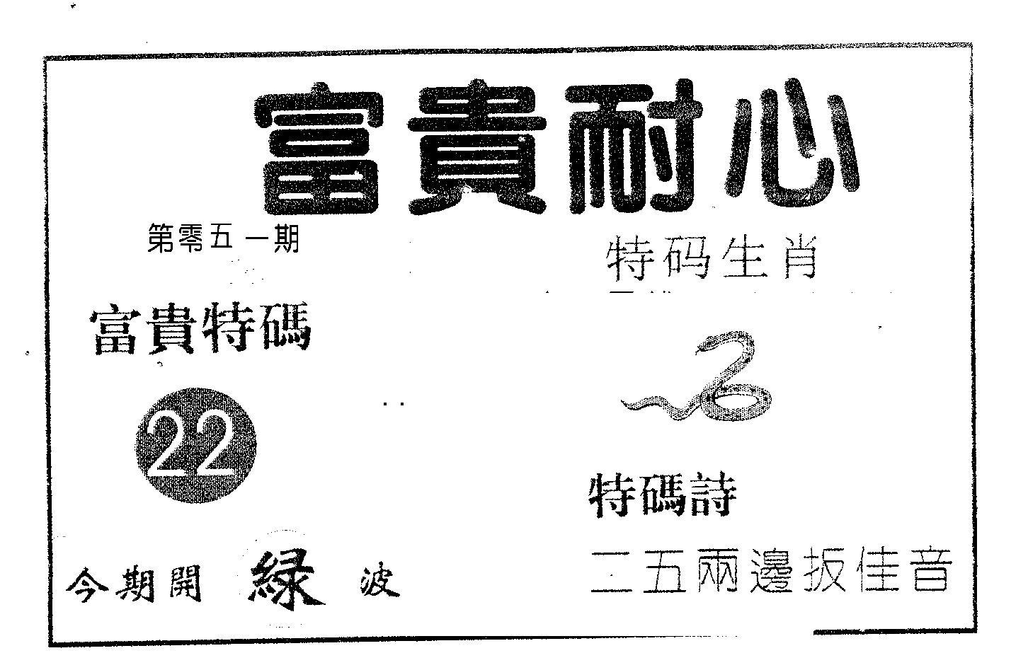 051期富贵耐心(黑白)