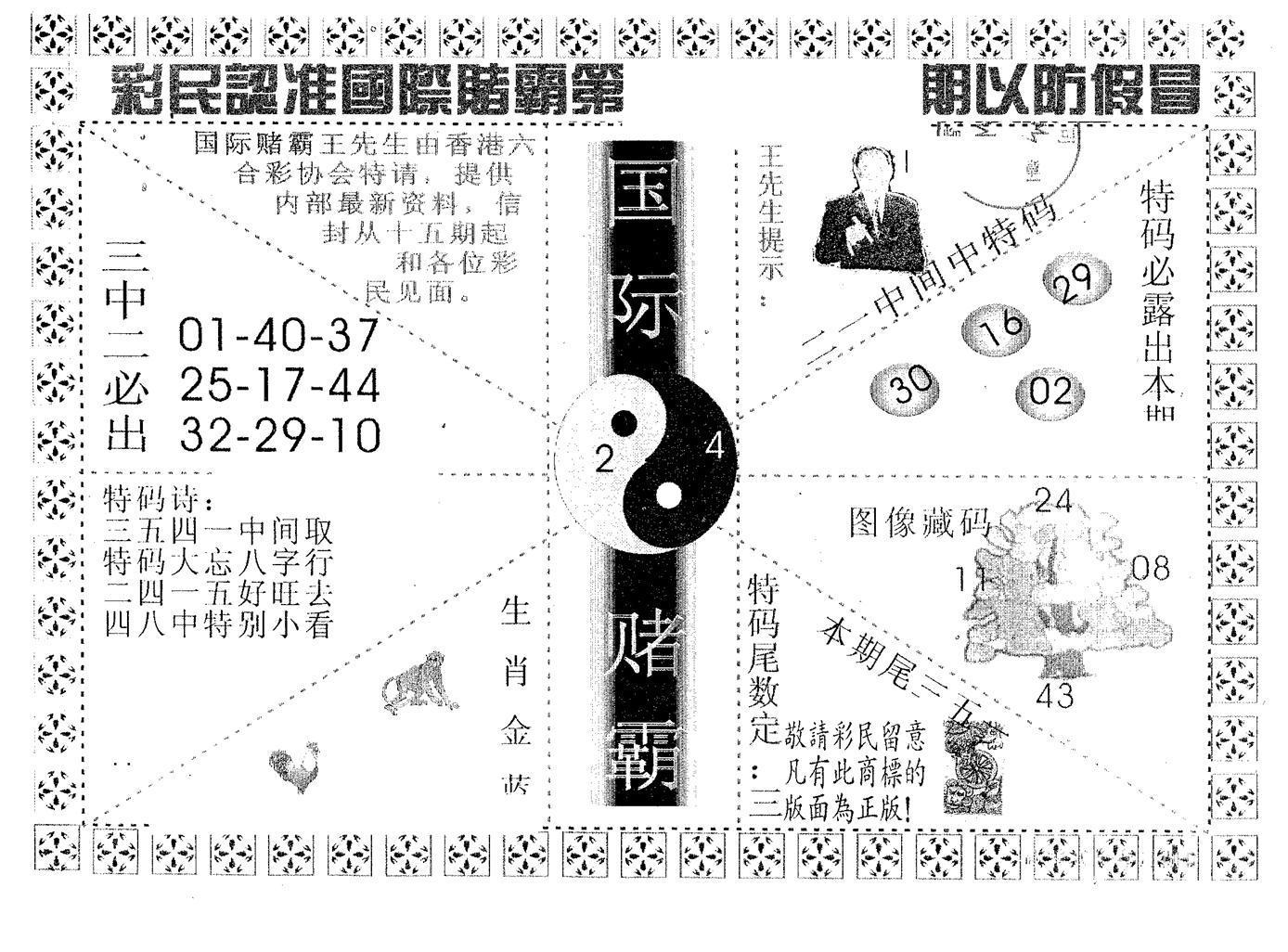 051期国际赌霸A(黑白)