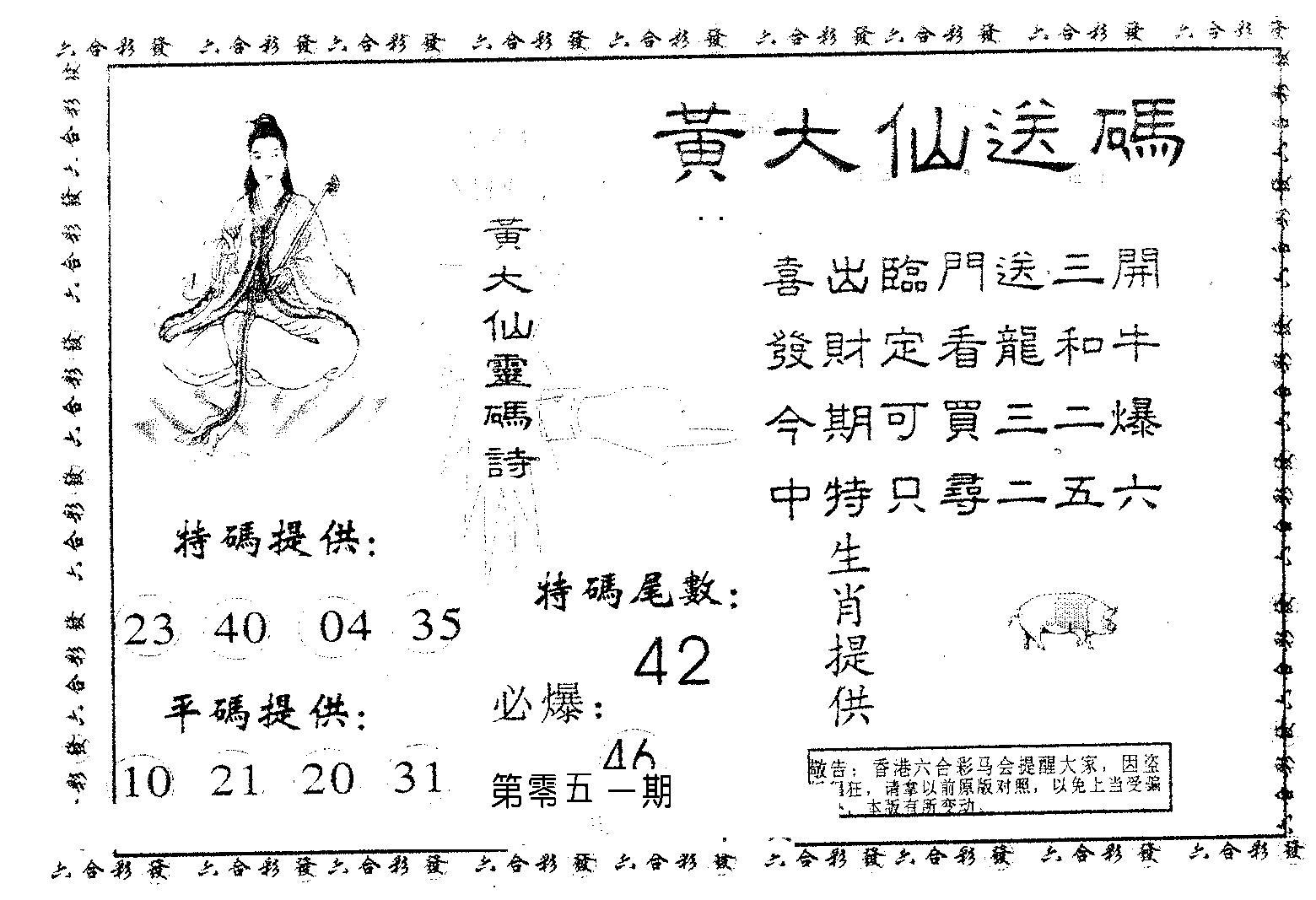 051期黄大仙送码A(黑白)