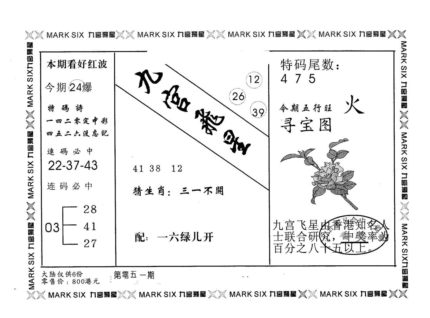 051期九宫飞星(黑白)