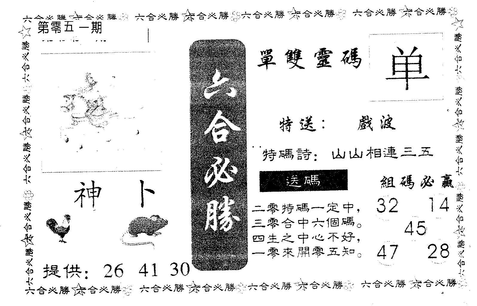 051期六合必胜(黑白)