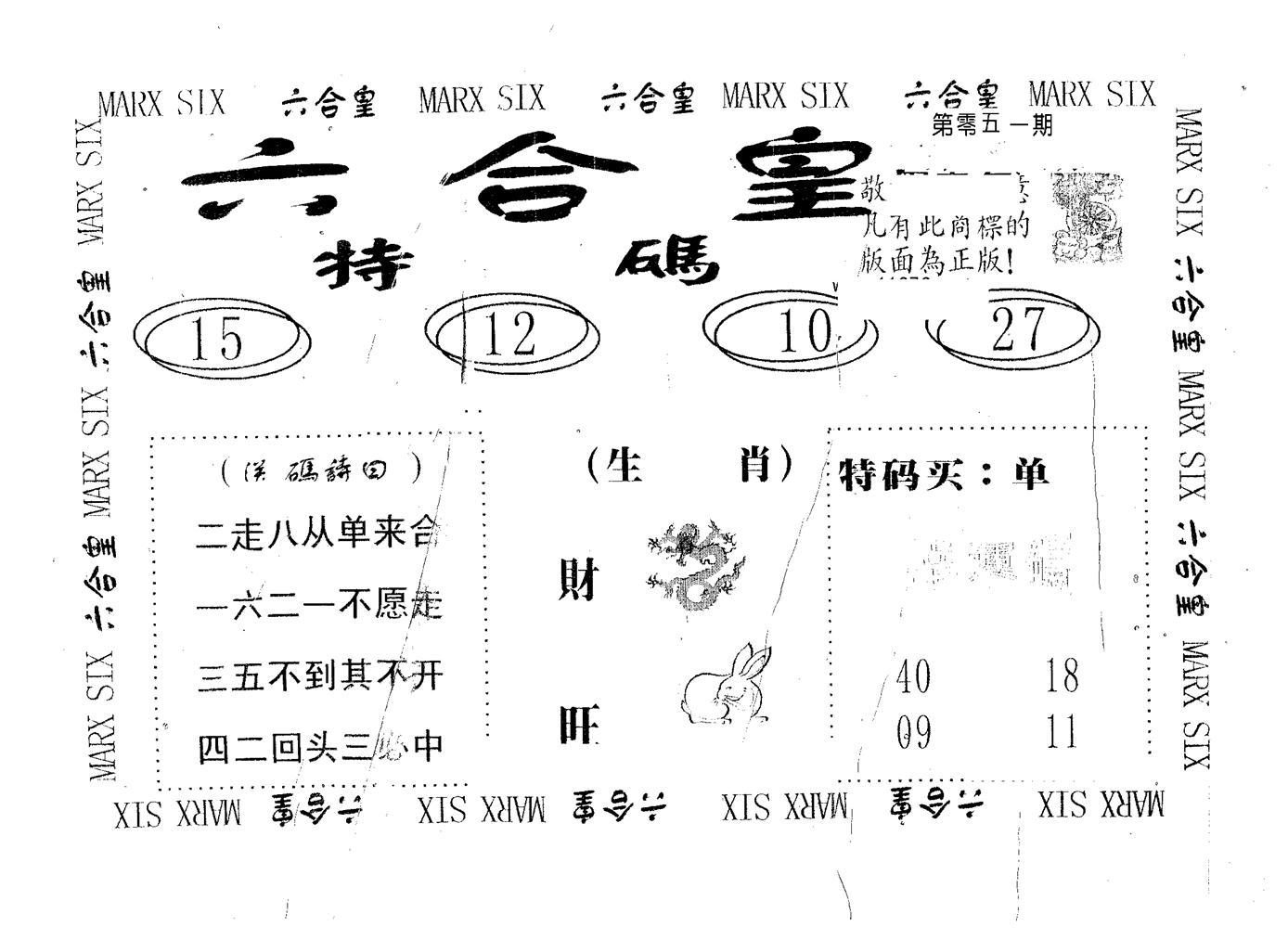 051期六合皇(黑白)