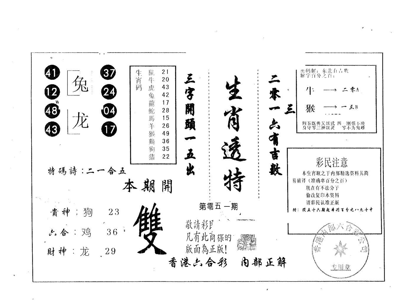 051期生肖透特(黑白)