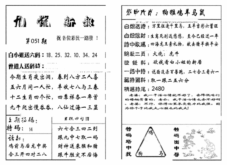 051期九龙新报(生肖版)(黑白)