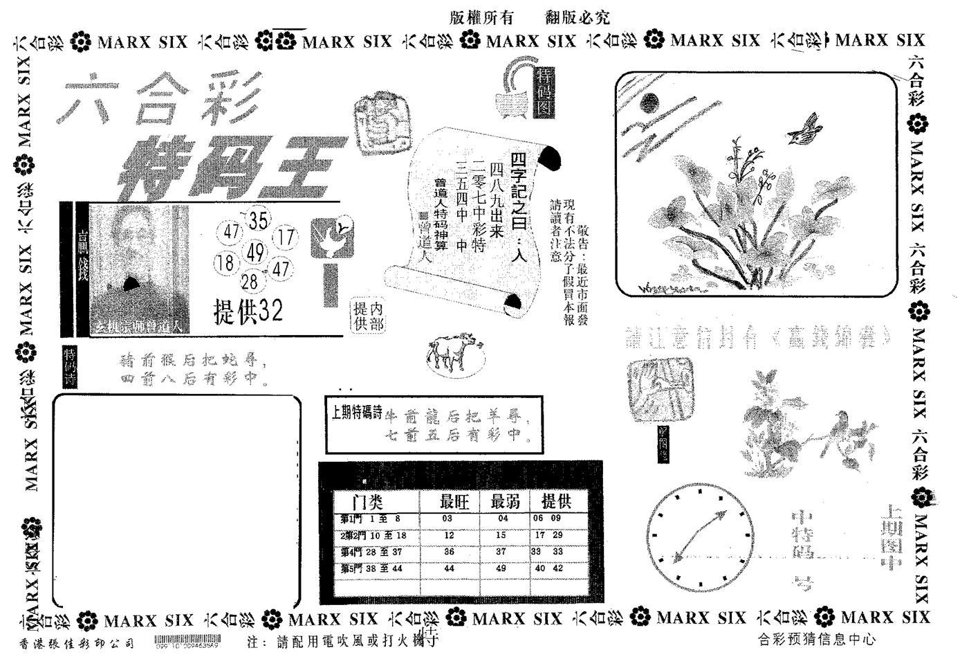 051期特码王A(黑白)