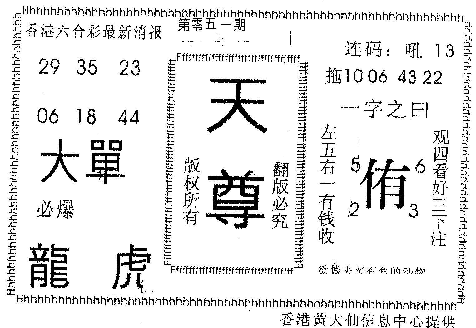 051期天尊(黑白)