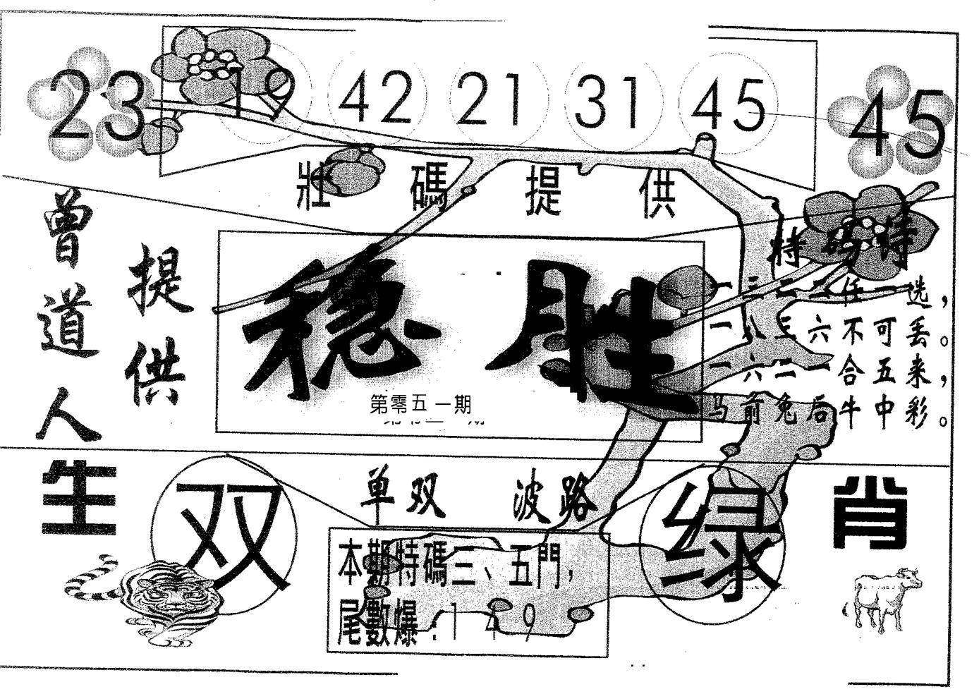 051期稳胜(黑白)
