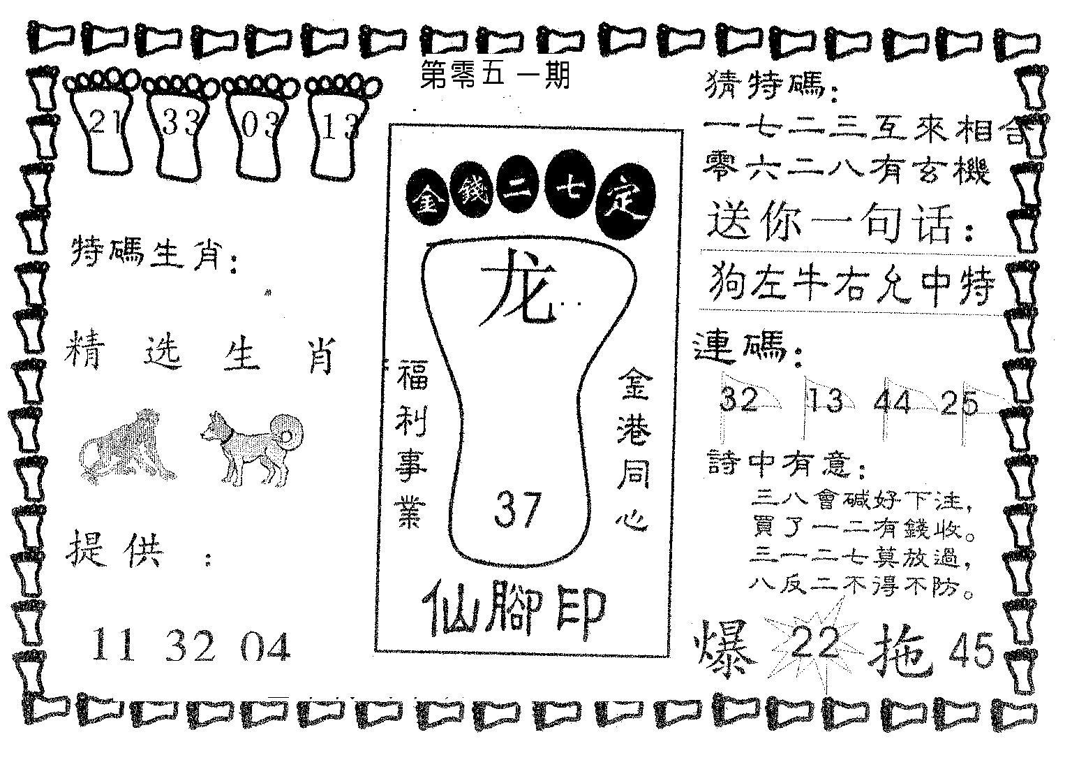 051期仙脚印(黑白)