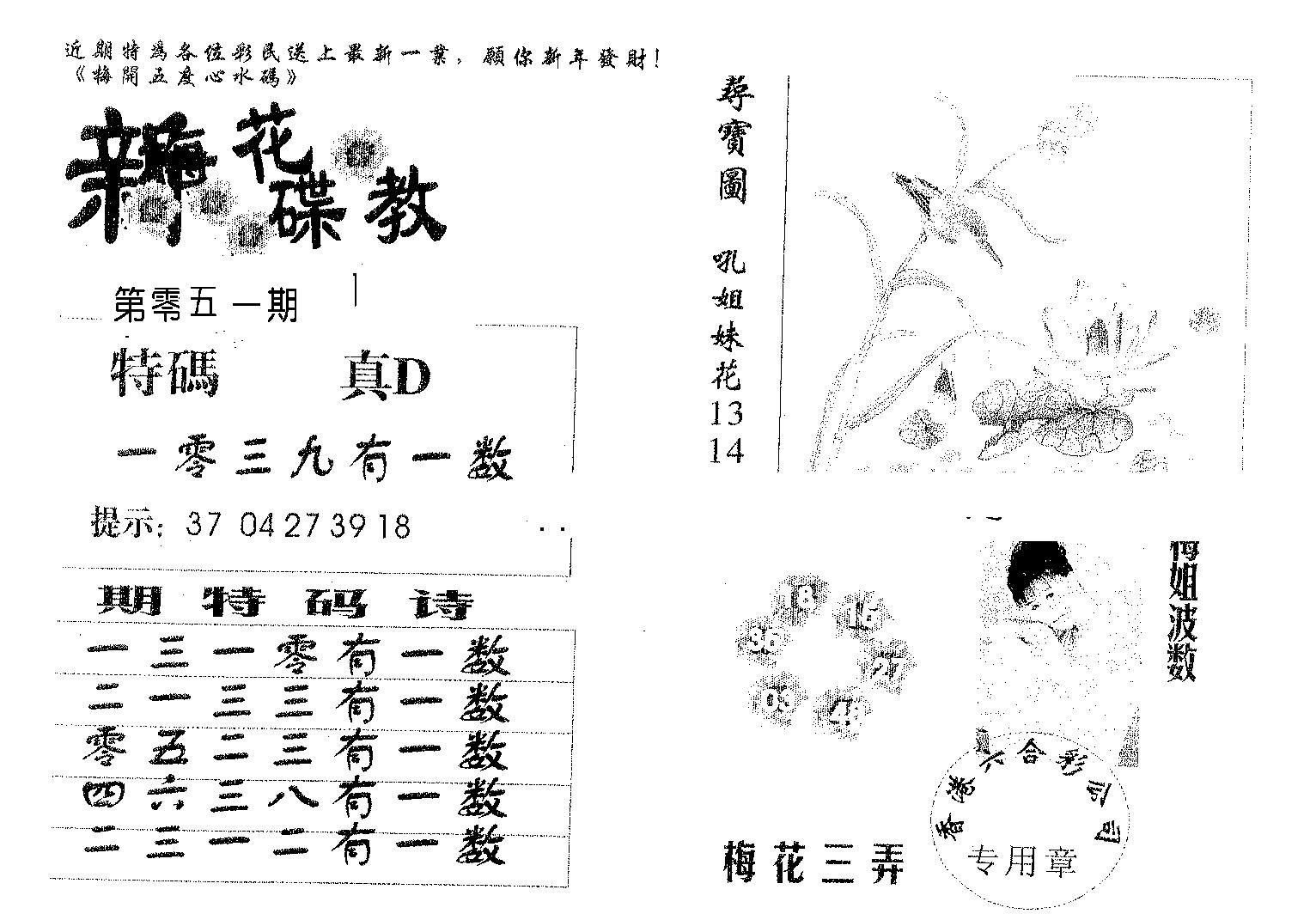 051期新花碟教(黑白)