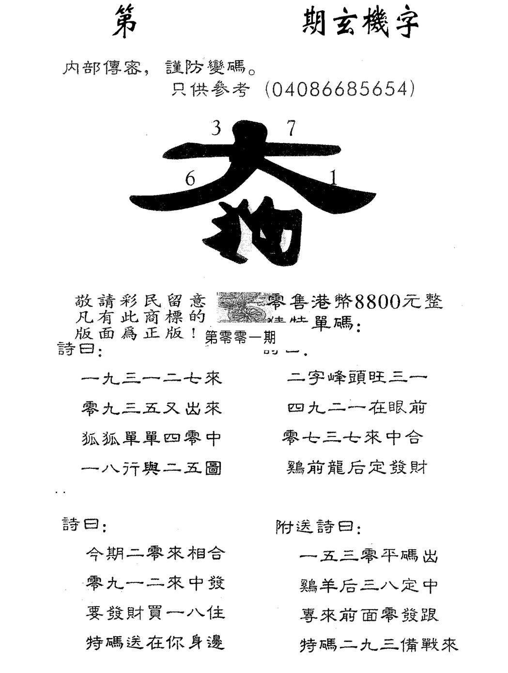 051期玄机字8800(黑白)