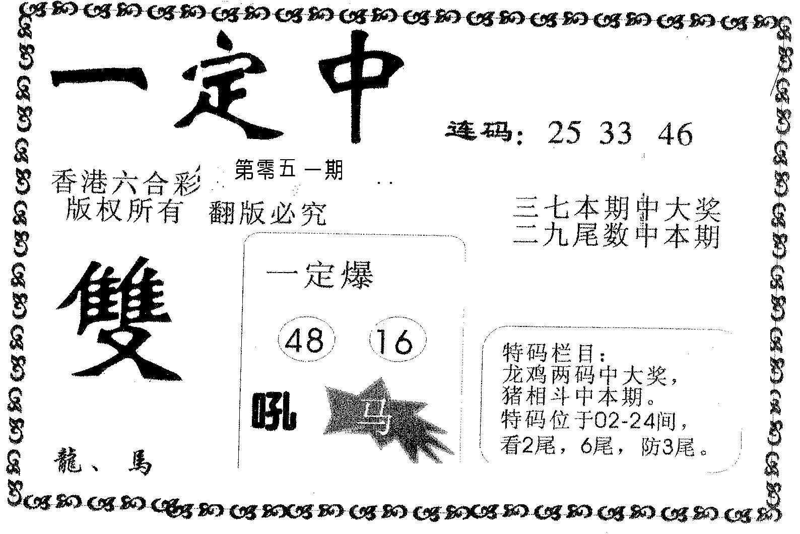 051期一定中(黑白)