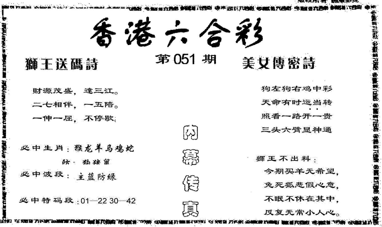 051期香港赌王(黑白)