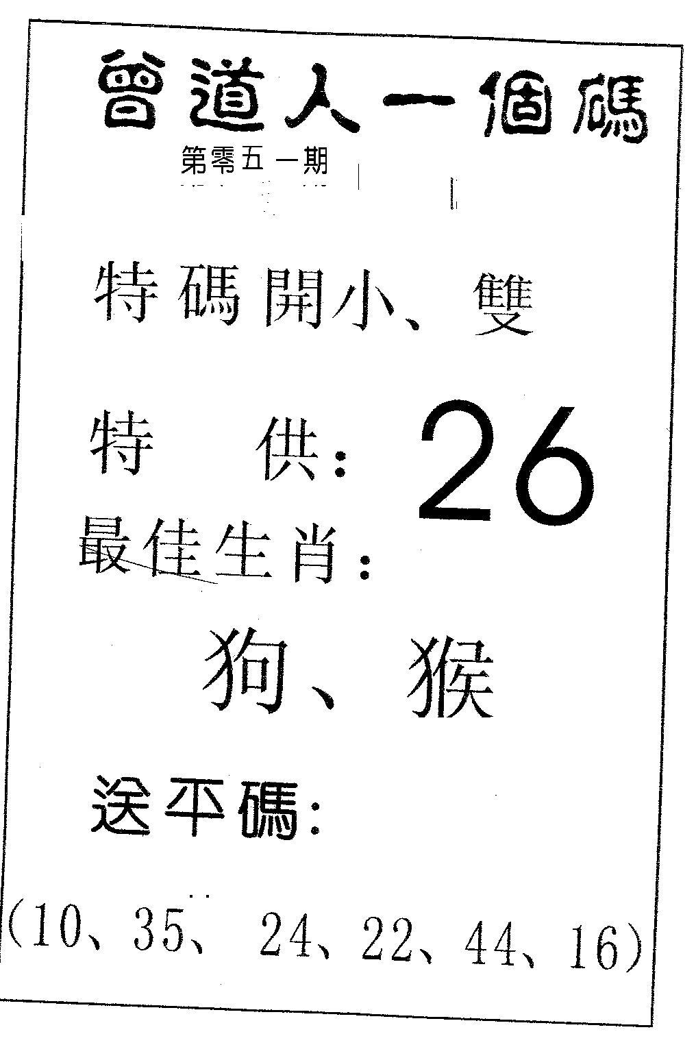 051期曾一个码(黑白)