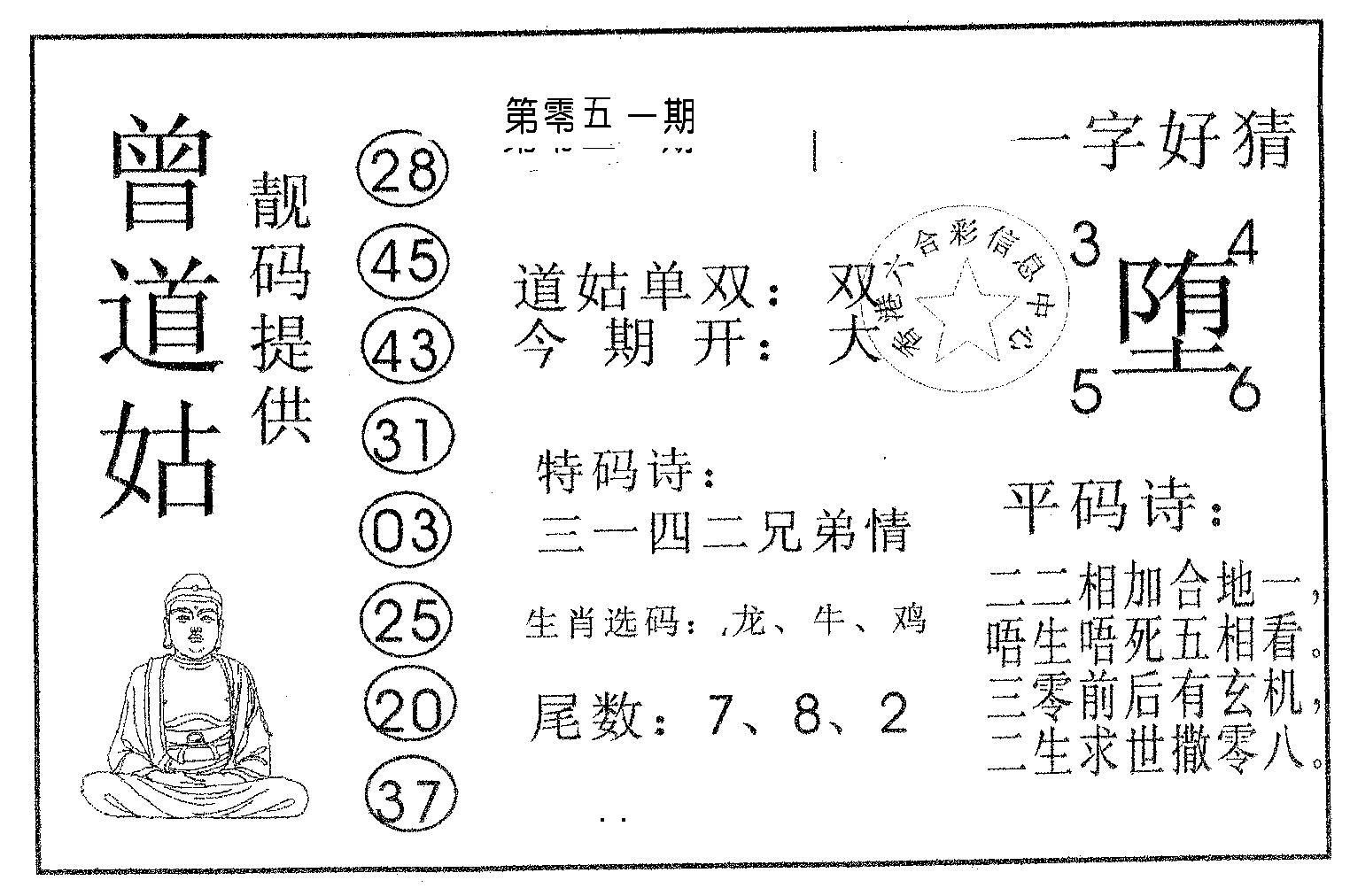 051期曾道姑(黑白)