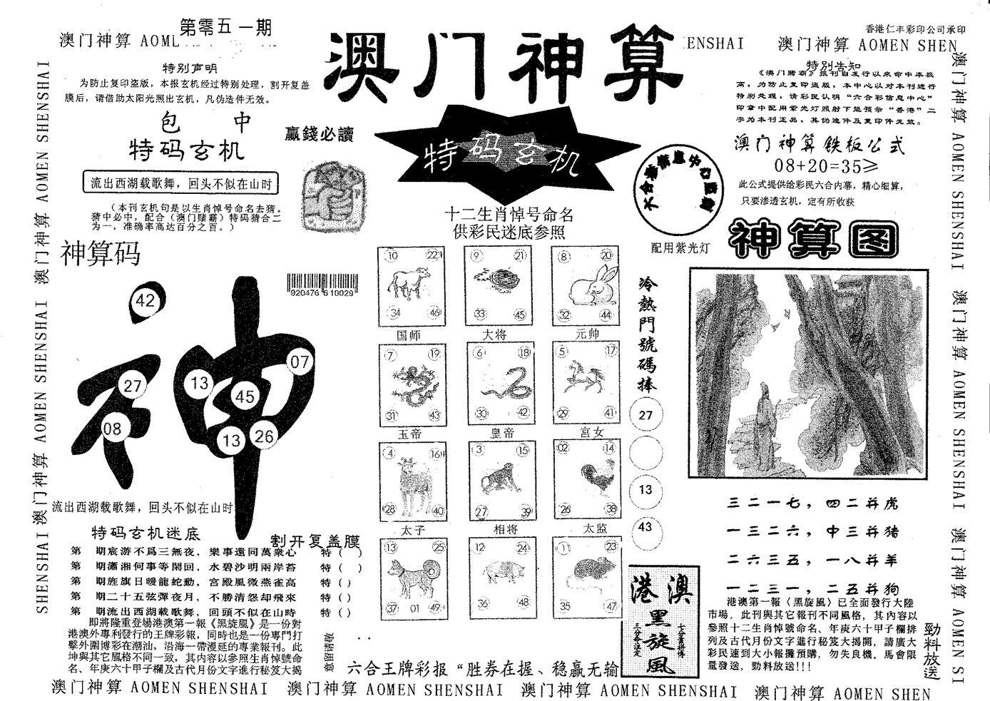 051期澳门神算(黑白)