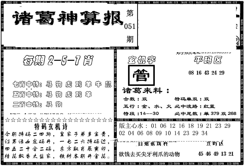 051期另新诸葛神算报(黑白)