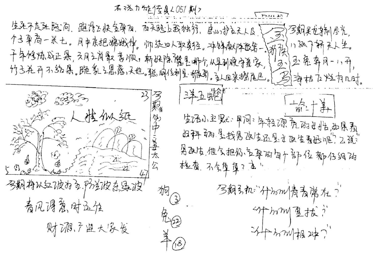 051期手写九龙内幕A(黑白)