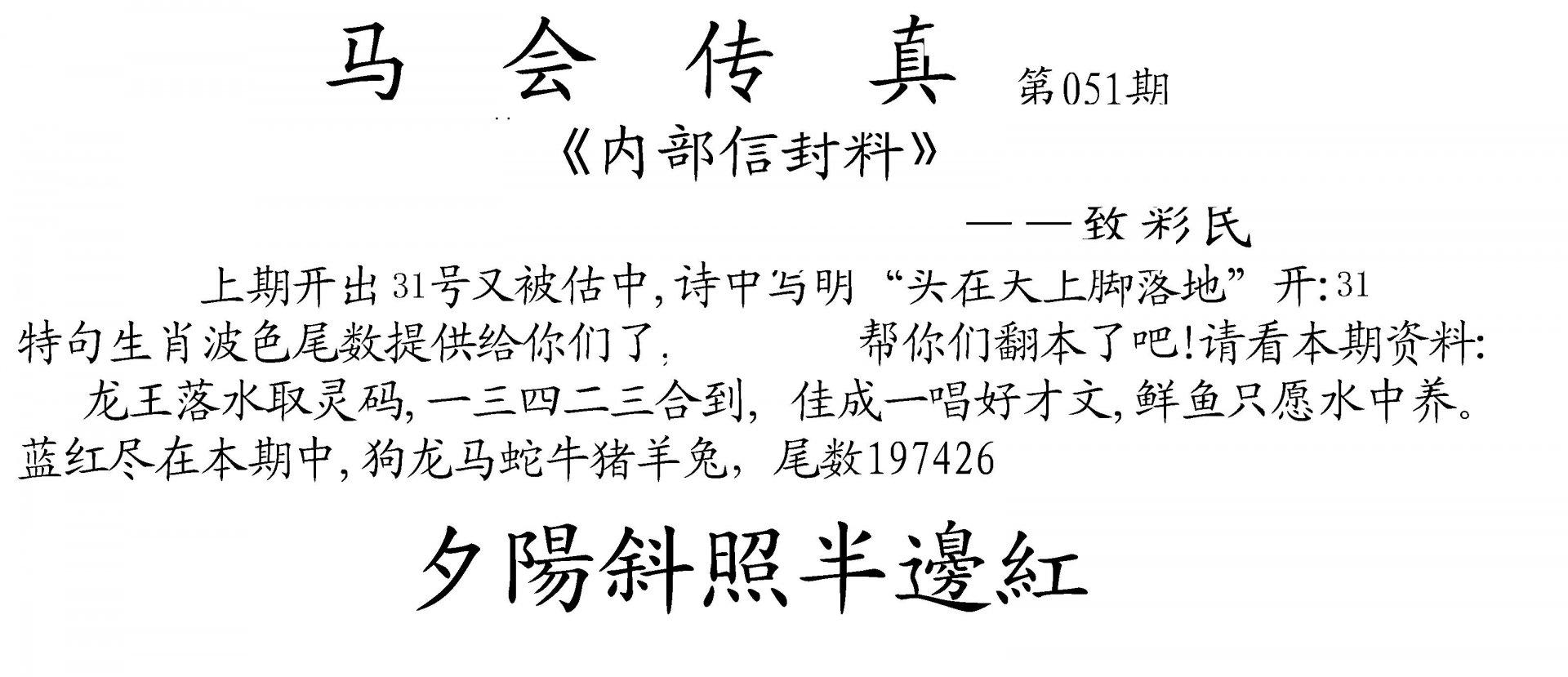 051期马会传真(黑白)