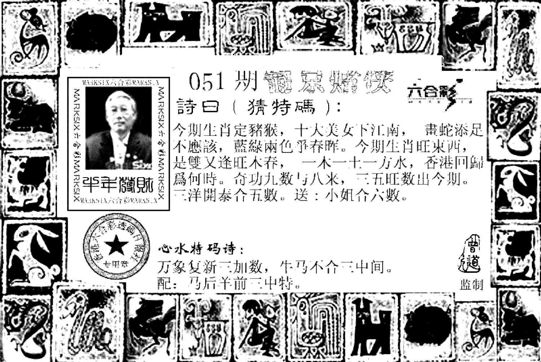 051期葡京赌侠(新)(黑白)
