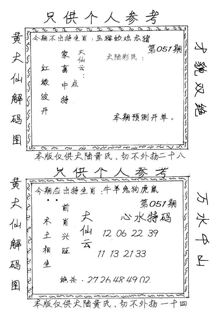 051期黄大仙梅花解码图(手写版)(黑白)