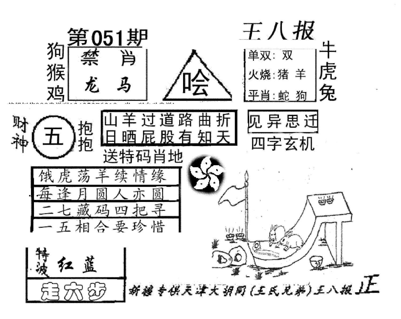 051期王八报(黑白)