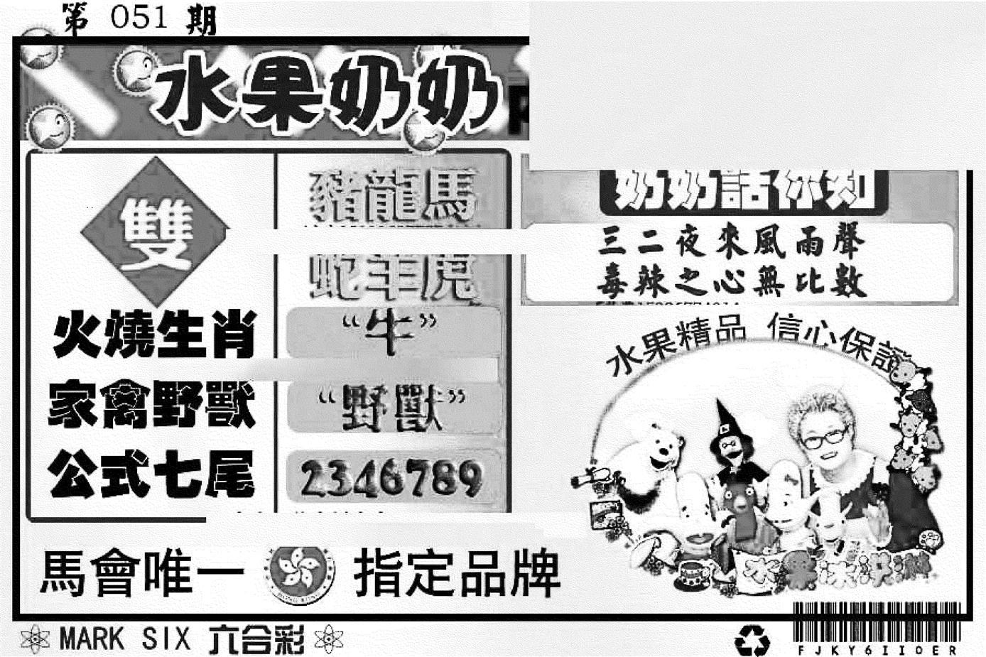051期水果奶奶内幕(黑白)