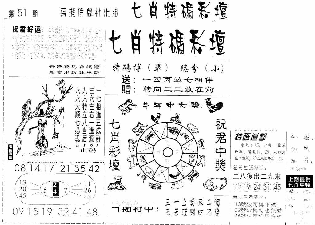 051期七肖特码彩坛(黑白)