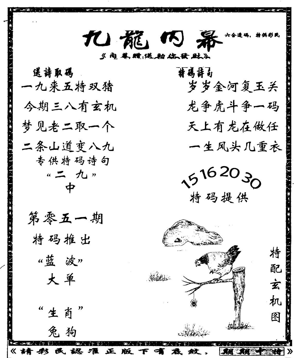 051期老九龙内幕(黑白)