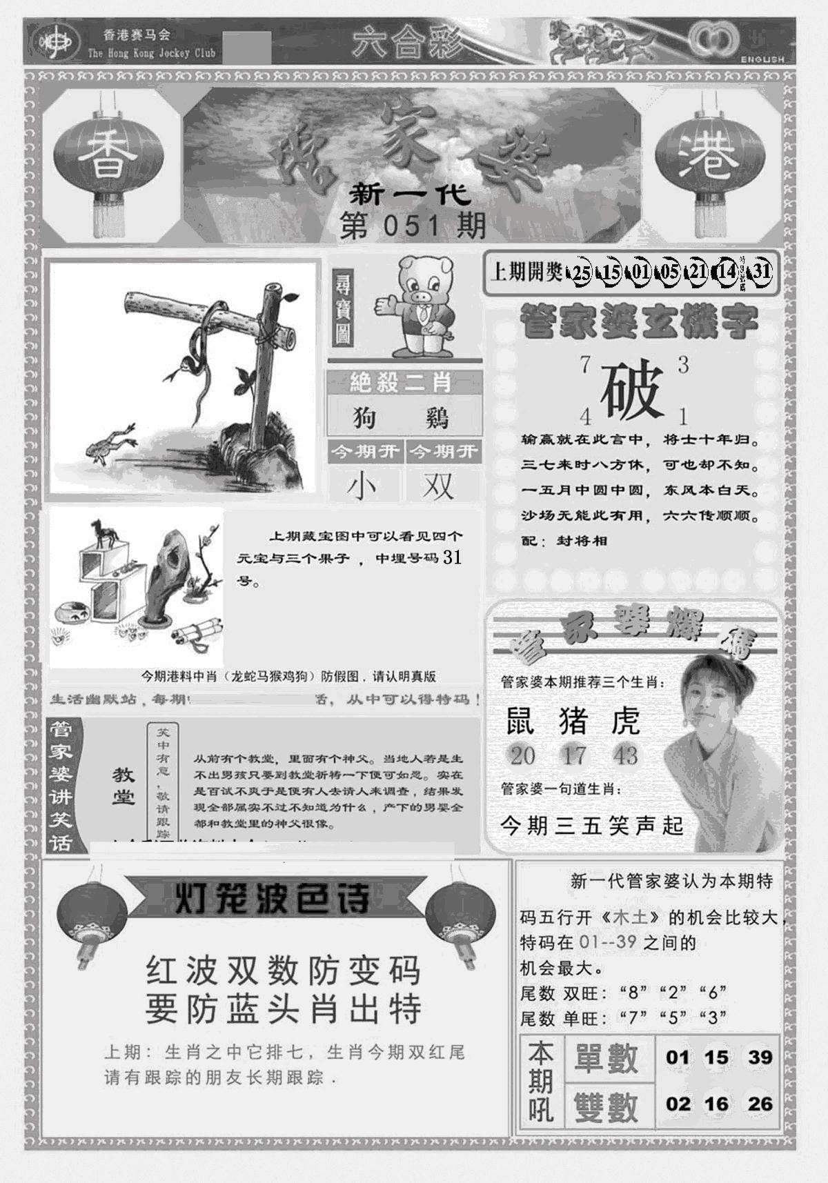 051期新当天报-3(黑白)