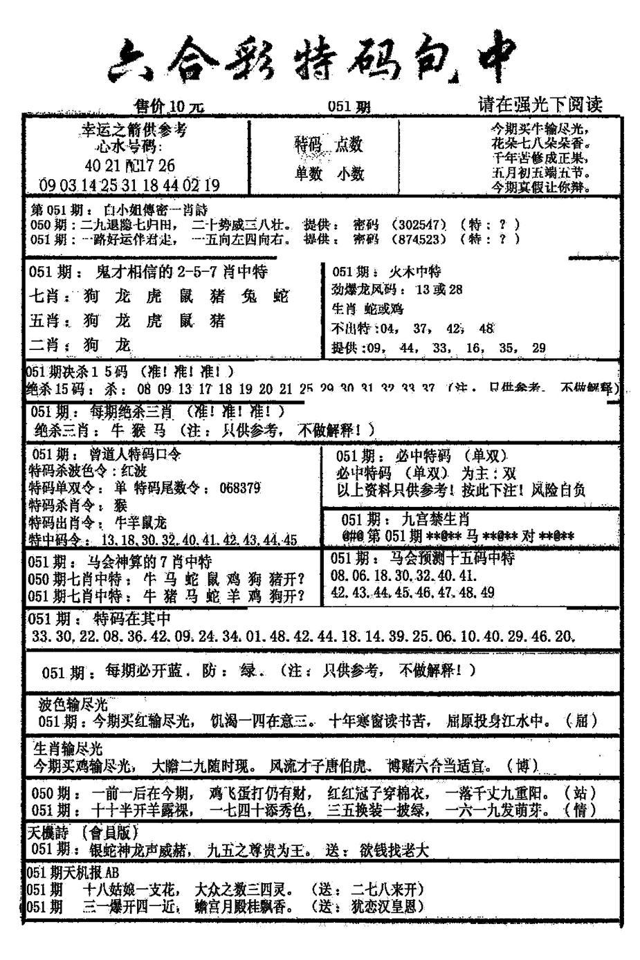 051期六合彩特码包中(黑白)