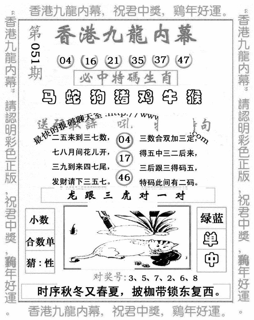 051期九龙内幕七肖图(黑白)
